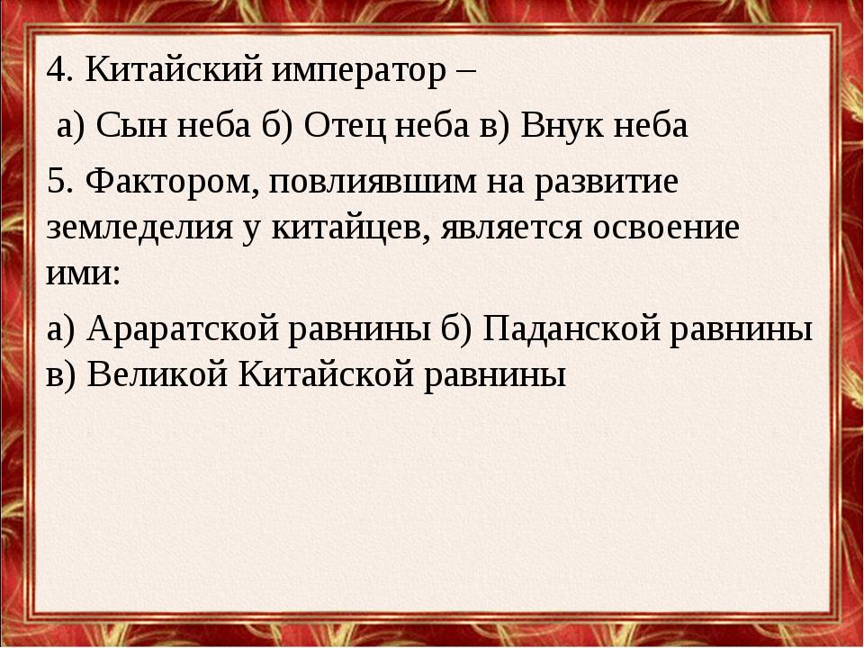4. Китайский император – а) Сын неба б) Отец неба в) Внук неба 5. Фактором, п...