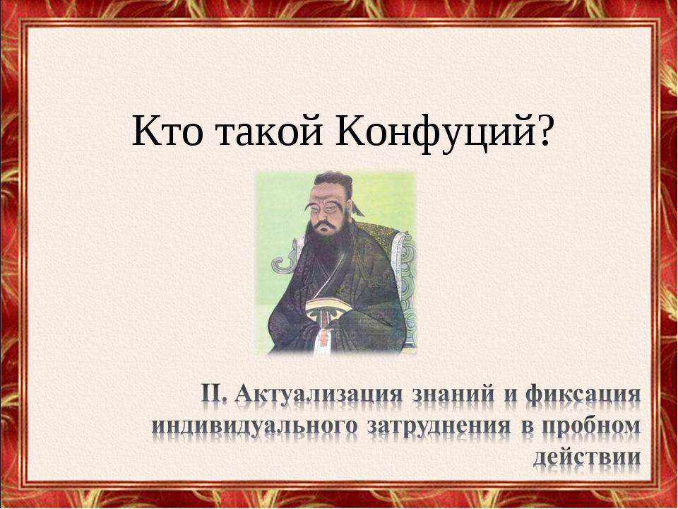 Кто такой Конфуций?