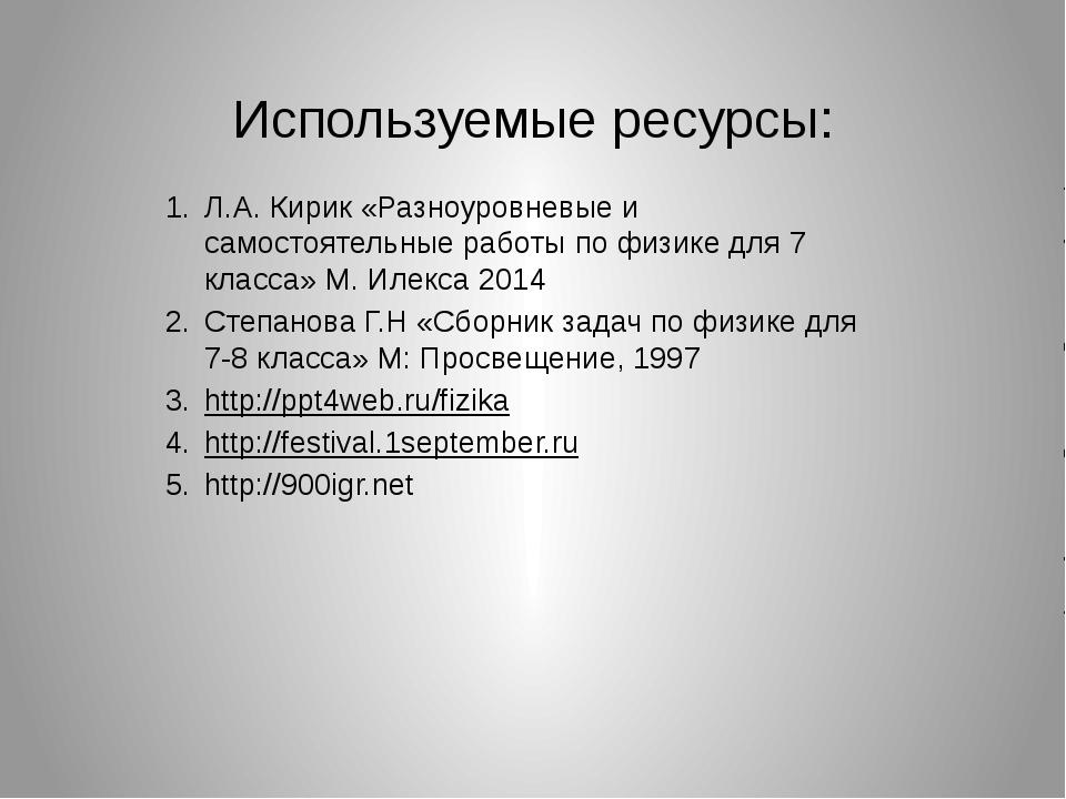 Используемые ресурсы: Л.А. Кирик «Разноуровневые и самостоятельные работы по...