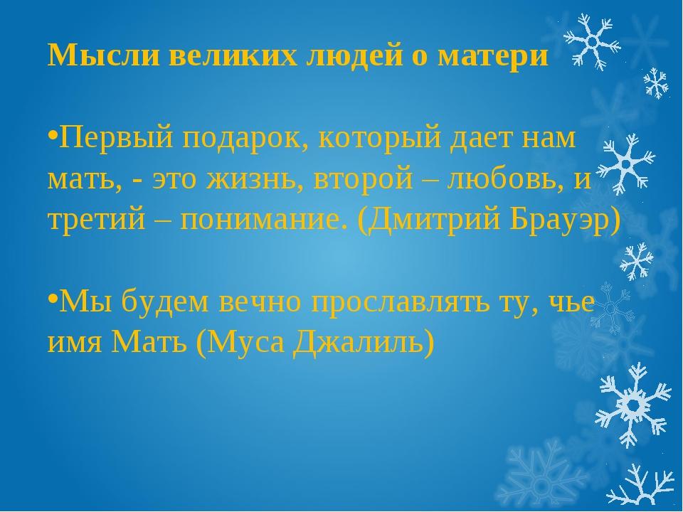 Мысли великих людей о матери Первый подарок, который дает нам мать, - это жиз...