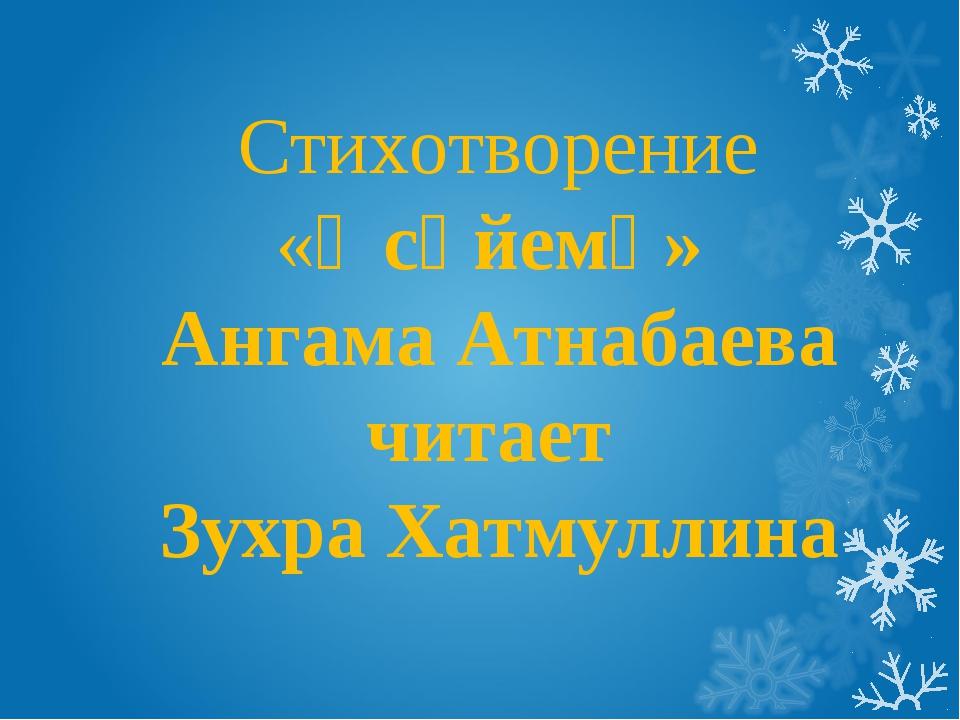 Стихотворение «Әсәйемә» Ангама Атнабаева читает Зухра Хатмуллина