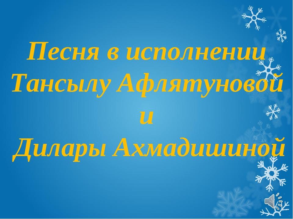 Песня в исполнении Тансылу Афлятуновой и Дилары Ахмадишиной