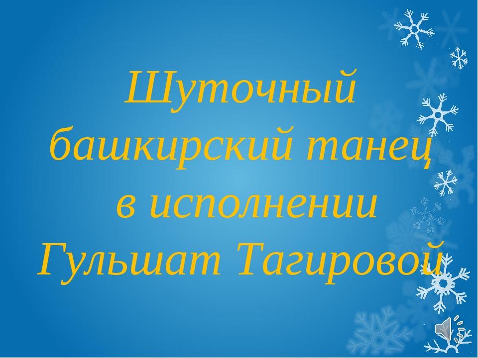 Шуточный башкирский танец в исполнении Гульшат Тагировой