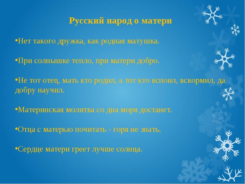 Русский народ о матери Нет такого дружка, как родная матушка. При солнышке те...