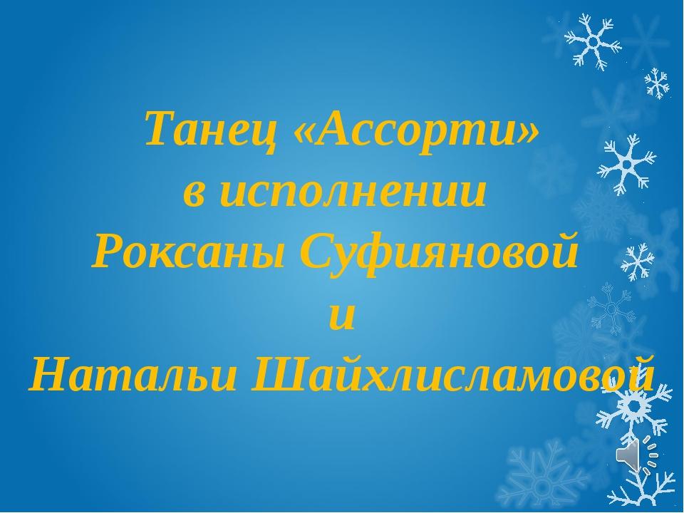 Танец «Ассорти» в исполнении Роксаны Суфияновой и Натальи Шайхлисламовой