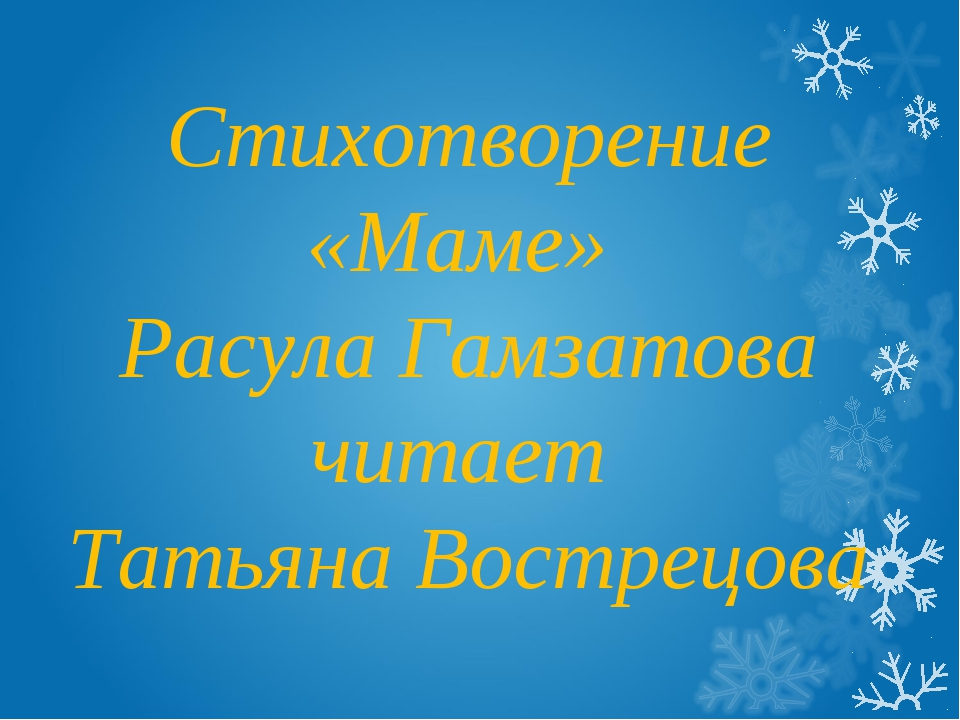 Стихотворение «Маме» Расула Гамзатова читает Татьяна Вострецова