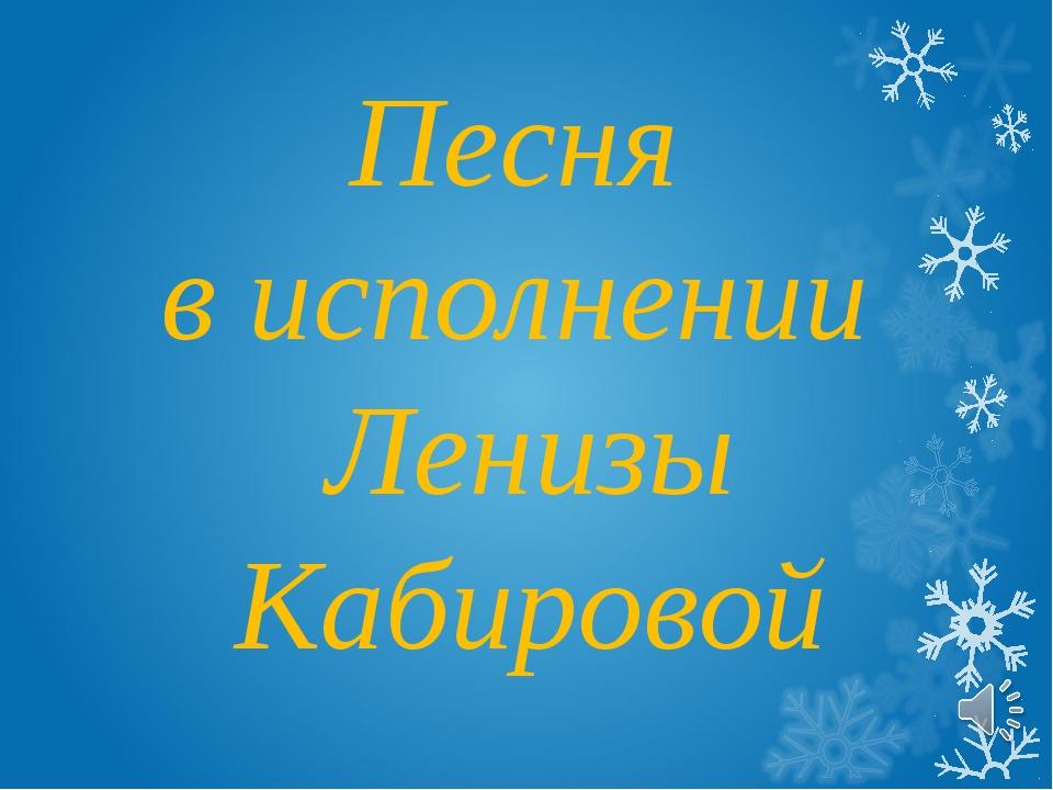 Песня в исполнении Ленизы Кабировой