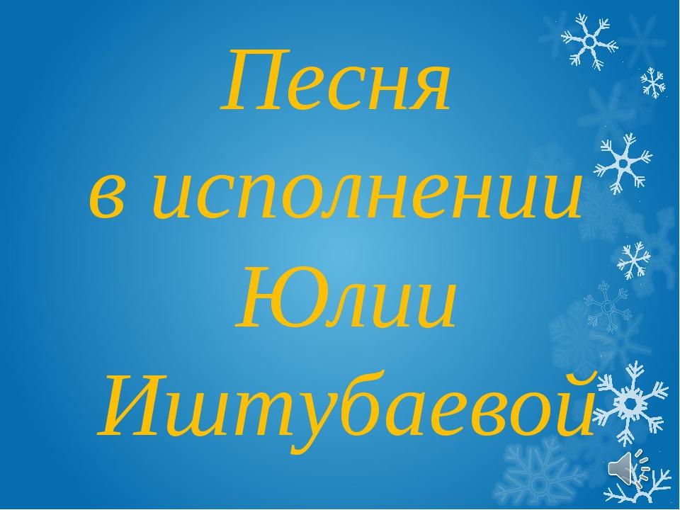 Песня в исполнении Юлии Иштубаевой