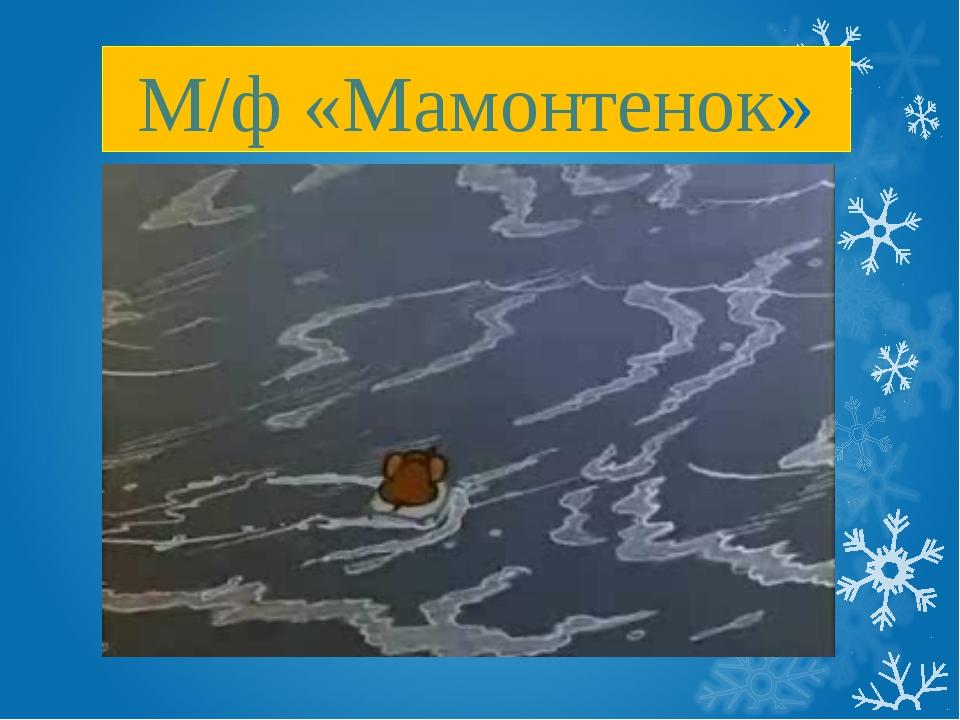 М/ф «Мамонтенок»