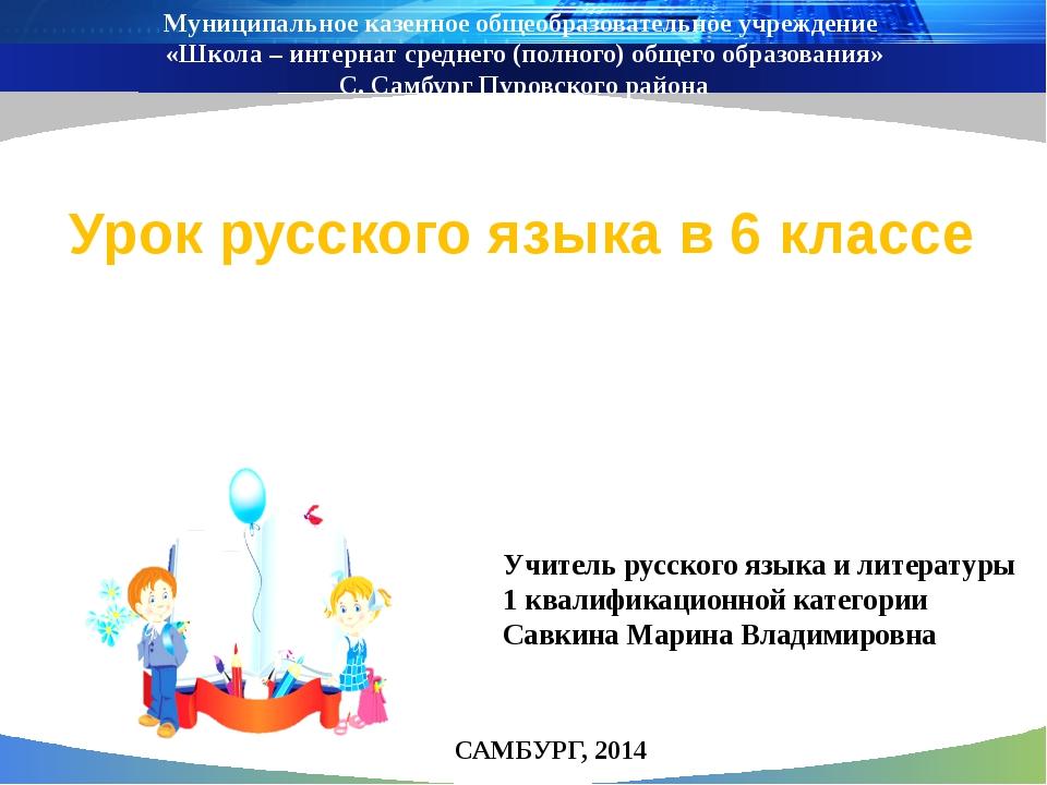 Муниципальное казенное общеобразовательное учреждение «Школа – интернат средн...