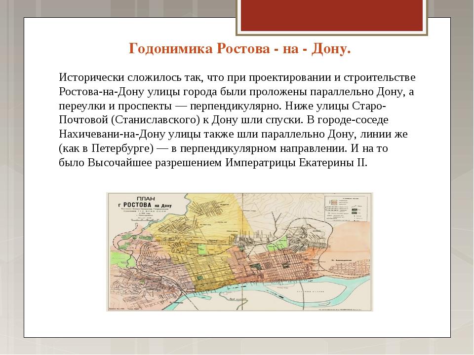 Годонимика Ростова - на - Дону. Исторически сложилось так, что при проектиров...