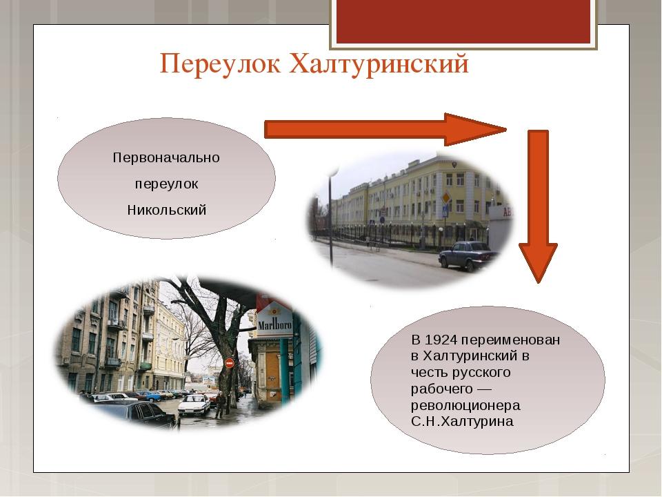 Переулок Халтуринский Первоначально переулок Никольский В 1924 переименован в...