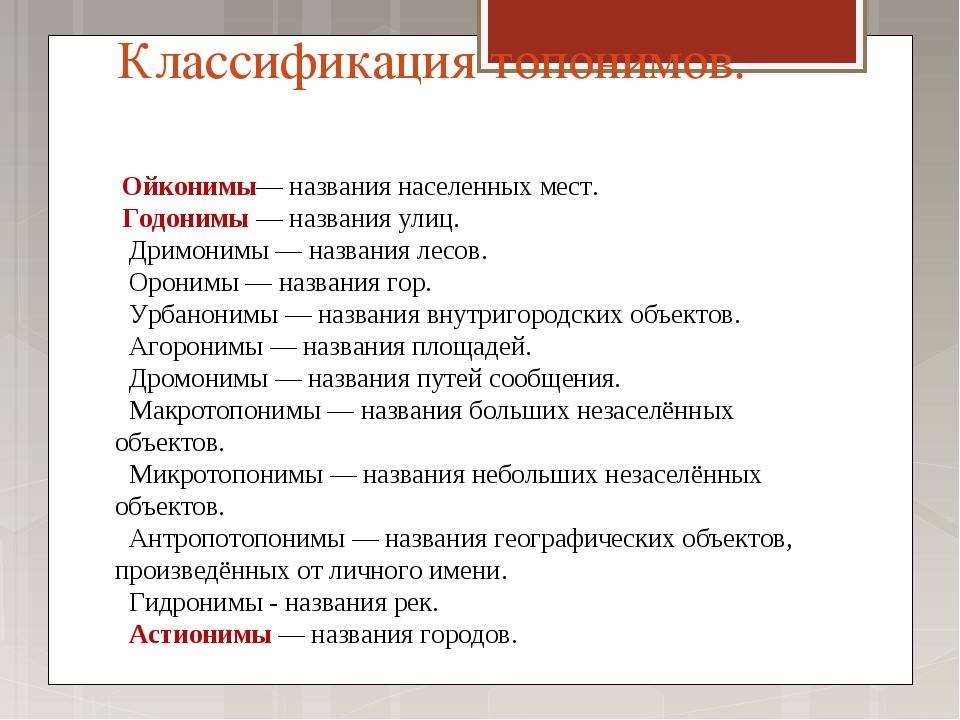 Классификация топонимов. Ойконимы— названия населенных мест. Годонимы — назва...