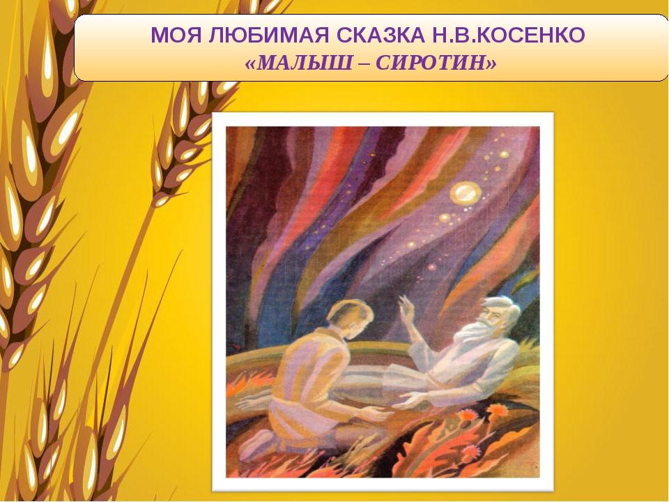 МОЯ ЛЮБИМАЯ СКАЗКА Н.В.КОСЕНКО «МАЛЫШ – СИРОТИН»