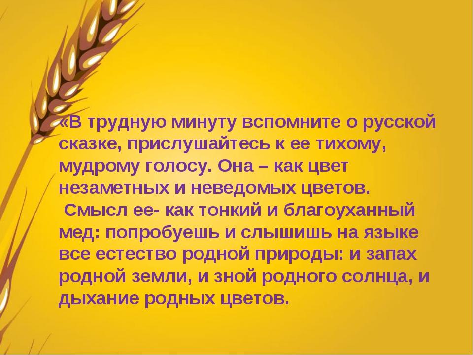 «В трудную минуту вспомните о русской сказке, прислушайтесь к ее тихому, мудр...
