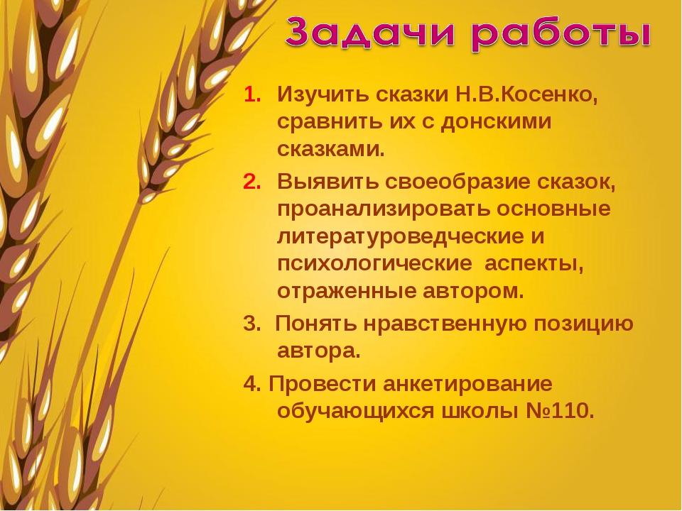 Изучить сказки Н.В.Косенко, сравнить их с донскими сказками. Выявить своеобра...