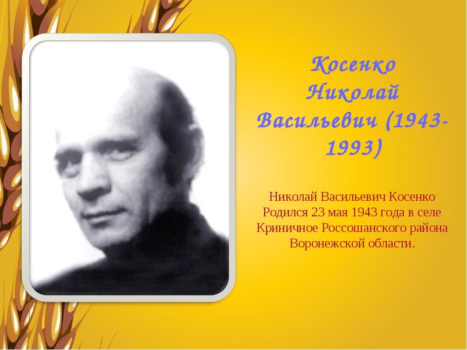 Косенко Николай Васильевич (1943-1993) Николай Васильевич Косенко Родился 23...