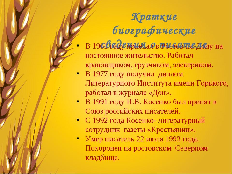 В 1961 году приехал в Ростов-на-Дону на постоянное жительство. Работал кранов...