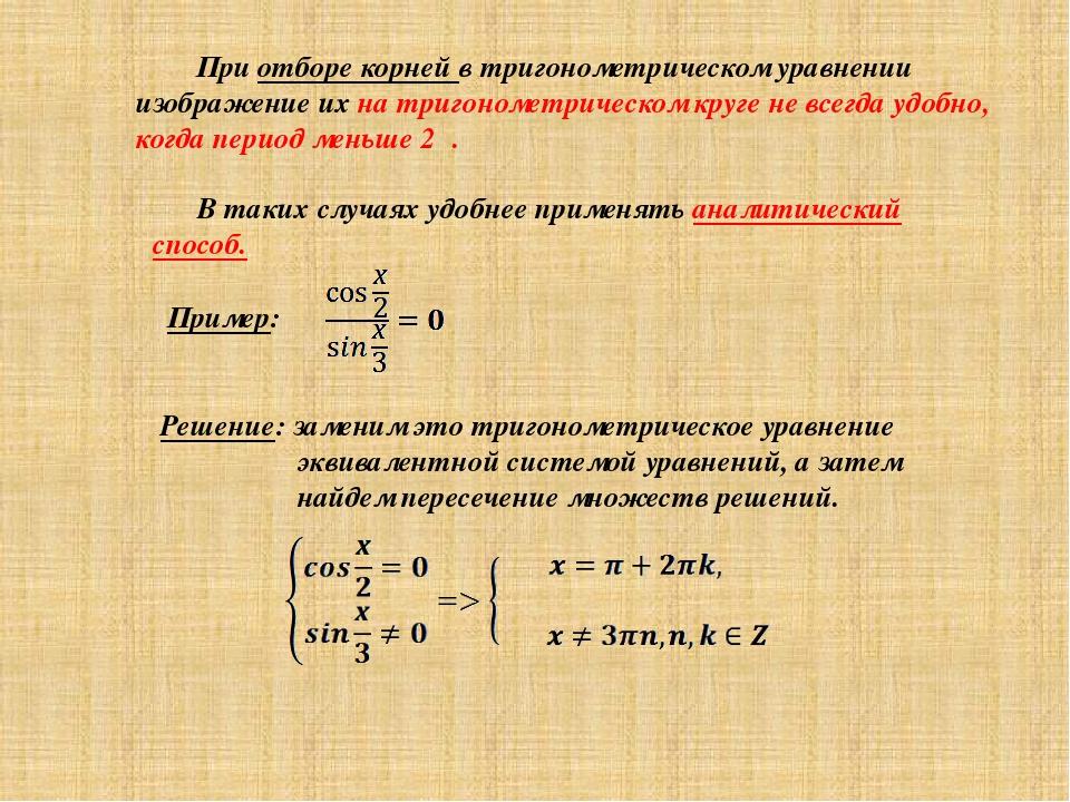 При отборе корней в тригонометрическом уравнении изображение их на тригономе...