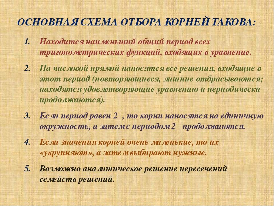 ОСНОВНАЯ СХЕМА ОТБОРА КОРНЕЙ ТАКОВА: Находится наименьший общий период всех т...