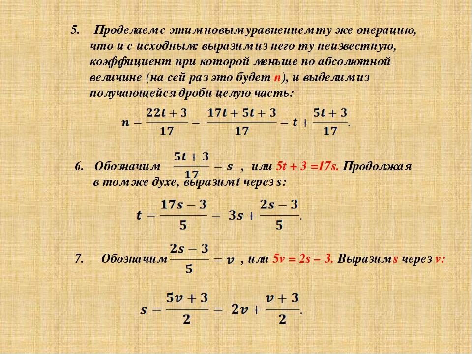 5. Проделаем с этим новым уравнением ту же операцию, что и с исходным: вырази...