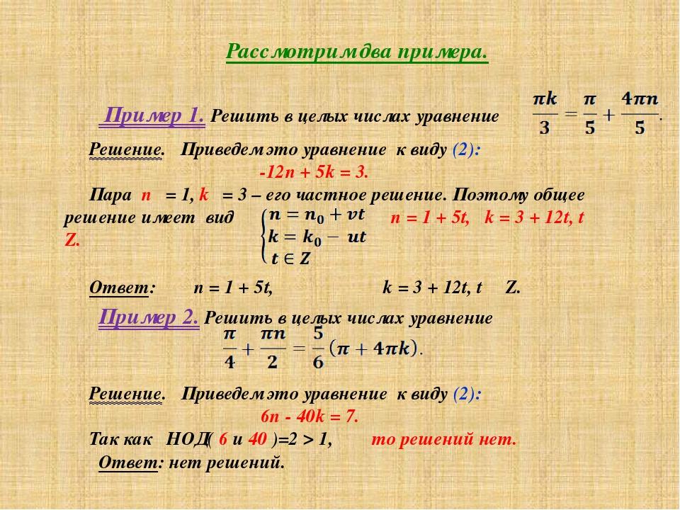 Пример 1. Решить в целых числах уравнение Решение. Приведем это уравнение к...