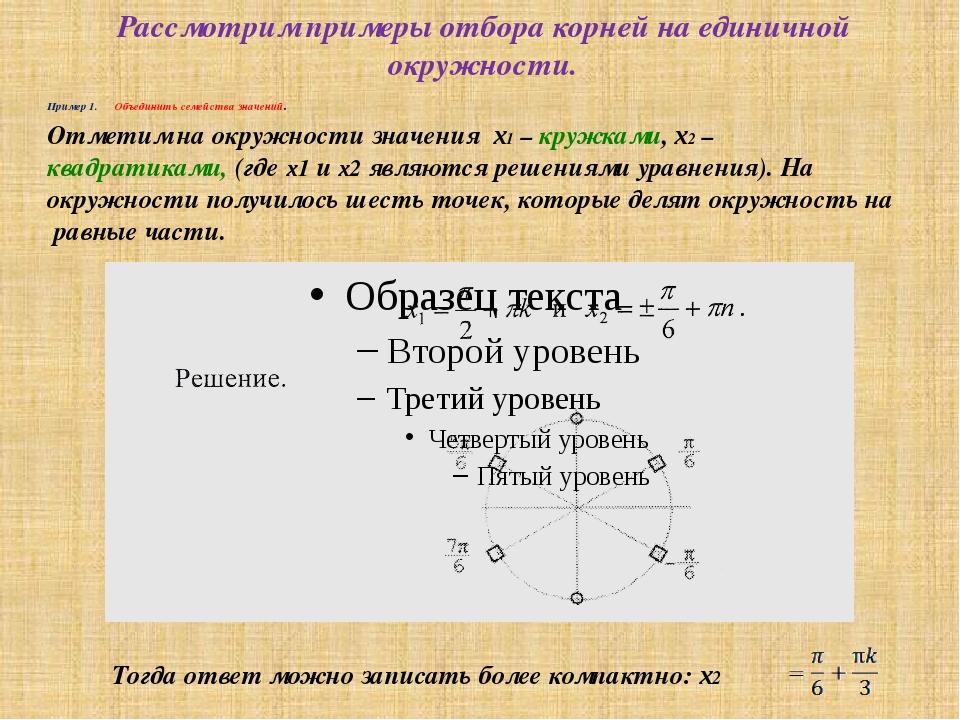 Пример 1. Объединить семейства значений. Рассмотрим примеры отбора корней на...