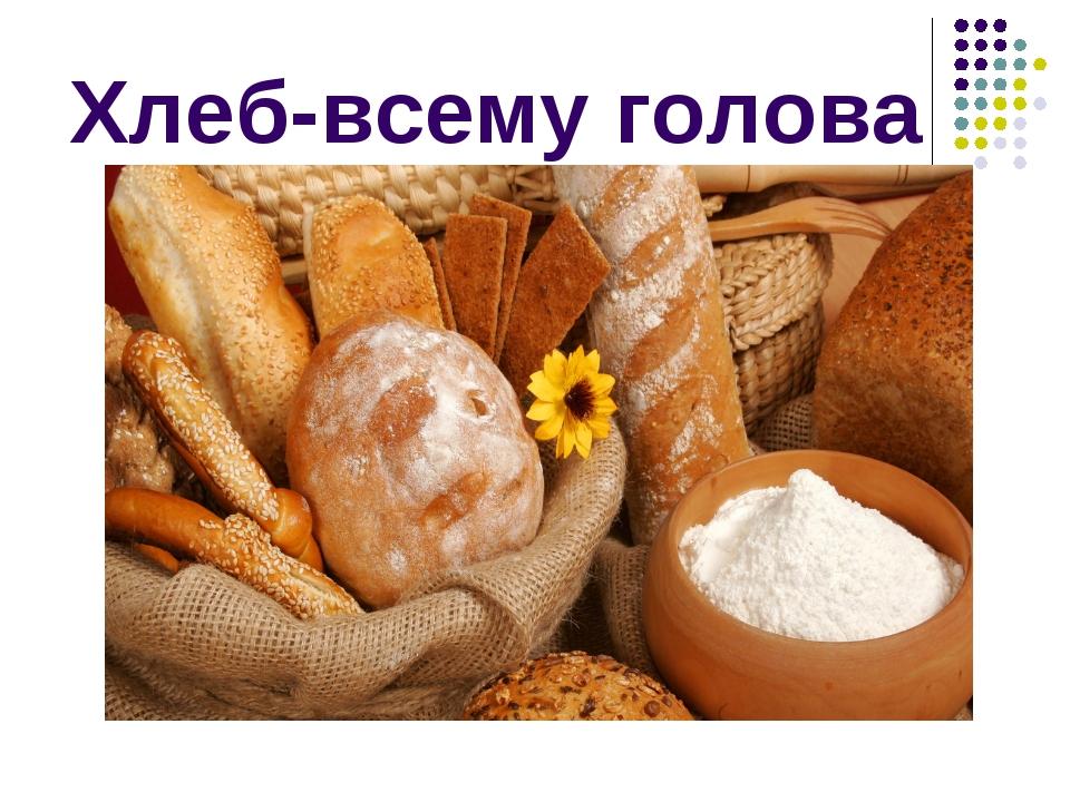 Хлеб-всему голова