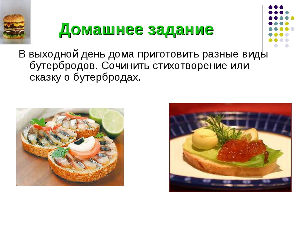 Домашнее задание В выходной день дома приготовить разные виды бутербродов. С...