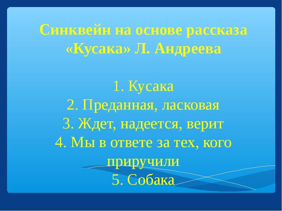 Синквейн на основе рассказа «Кусака» Л. Андреева 1. Кусака 2. Преданная, ласк...