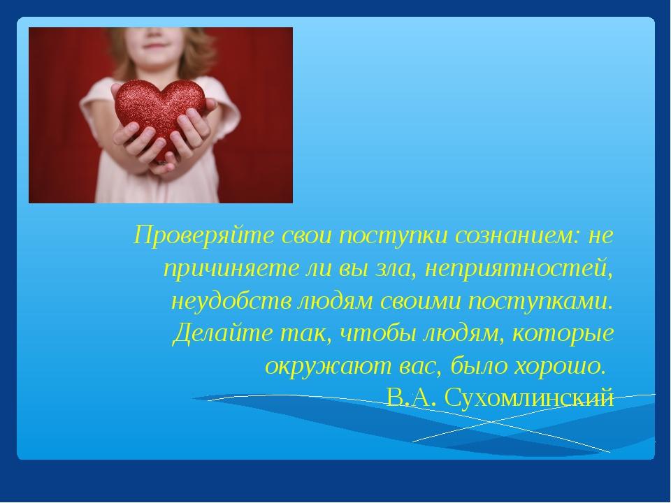 Проверяйте свои поступки сознанием: не причиняете ли вы зла, неприятностей,...