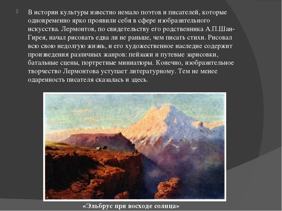 В истории культуры известно немало поэтов и писателей, которые одновременно я...