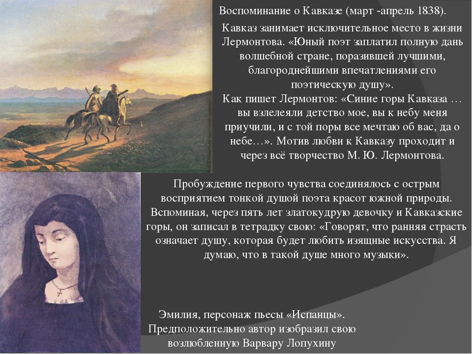 Воспоминание о Кавказе (март -апрель 1838). Эмилия, персонаж пьесы «Испанцы»....