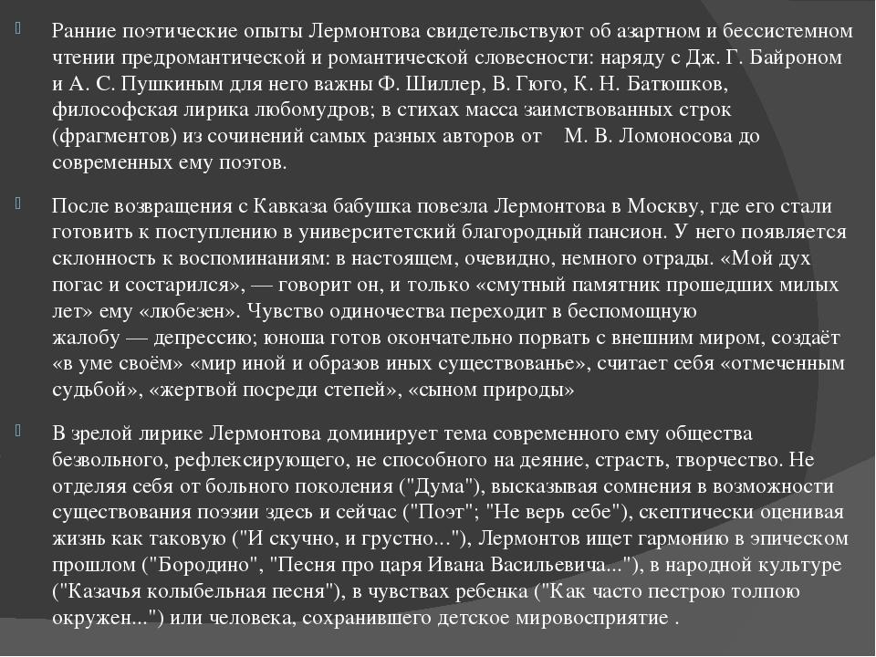 Ранние поэтические опыты Лермонтова свидетельствуют об азартном и бессистемно...