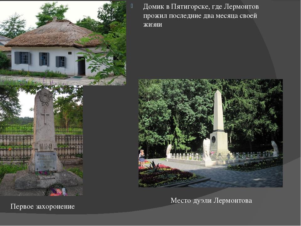 Домик в Пятигорске, где Лермонтов прожил последние два месяца своей жизни Пер...