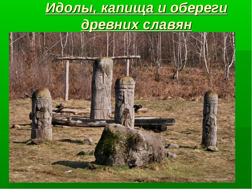 Идолы, капища и обереги древних славян