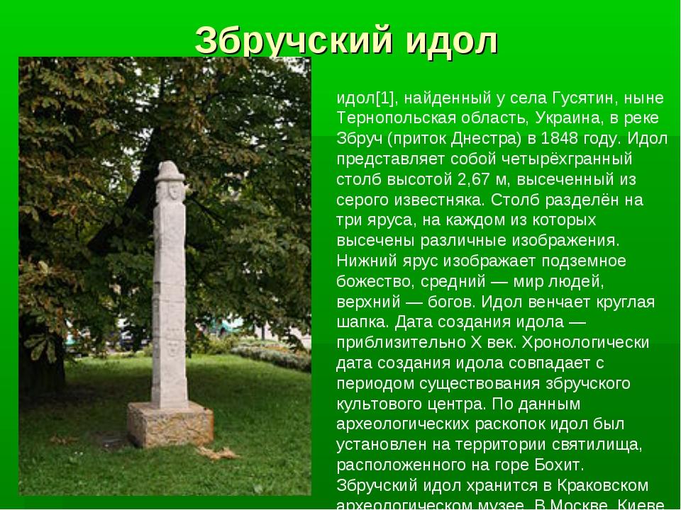 Збручский идол Збру́чский и́дол — славянский каменный идол[1], найденный у се...
