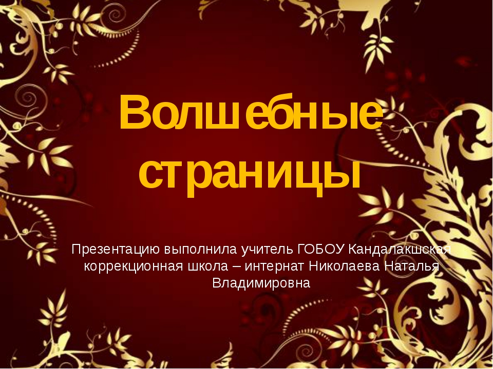 Презентацию выполнила учитель ГОБОУ Кандалакшская коррекционная школа – интер...