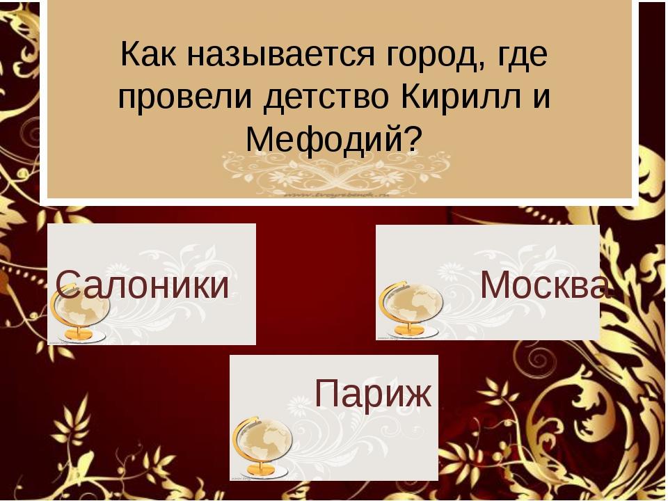 Как называется город, где провели детство Кирилл и Мефодий? Салоники Москва П...