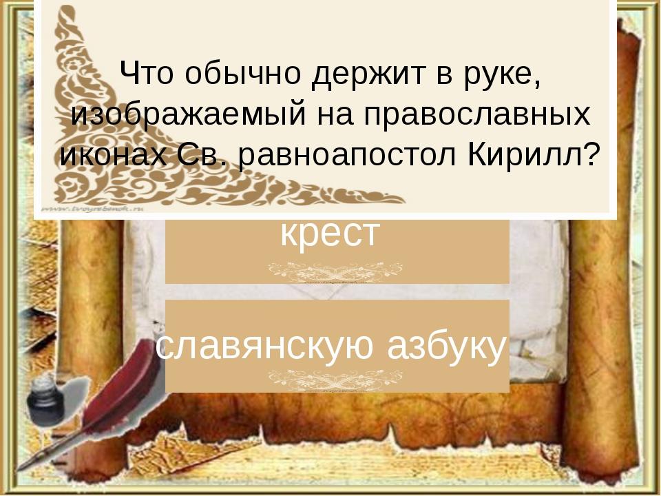 Что обычно держит в руке, изображаемый на православных иконах Св. равноапосто...