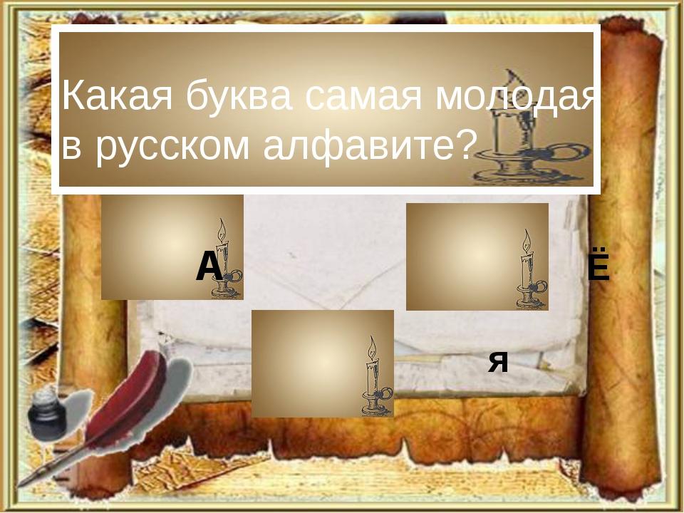 А Ё я Какая буква самая молодая в русском алфавите?