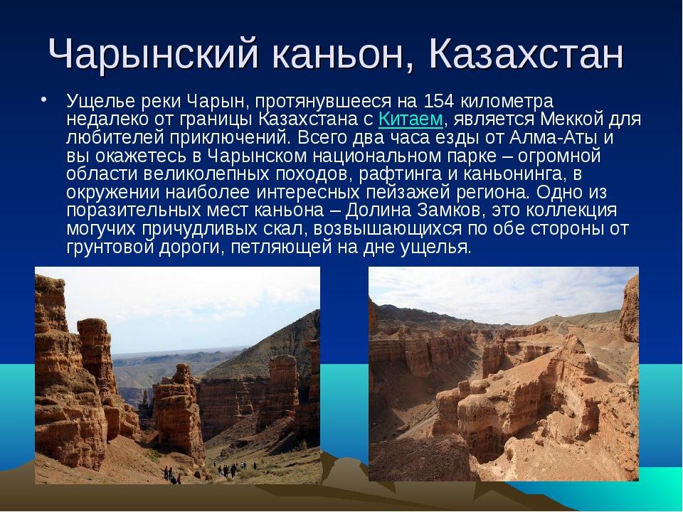Чарынский каньон, Казахстан Ущелье реки Чарын, протянувшееся на 154 километра...