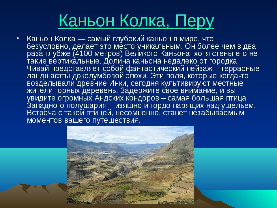Каньон Колка, Перу Каньон Колка — самый глубокий каньон в мире, что, безуслов...