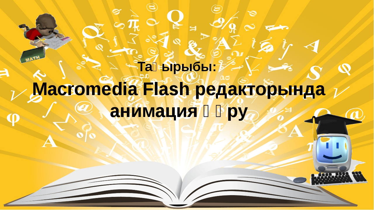 Тақырыбы: Macromedia Flash редакторында анимация құру