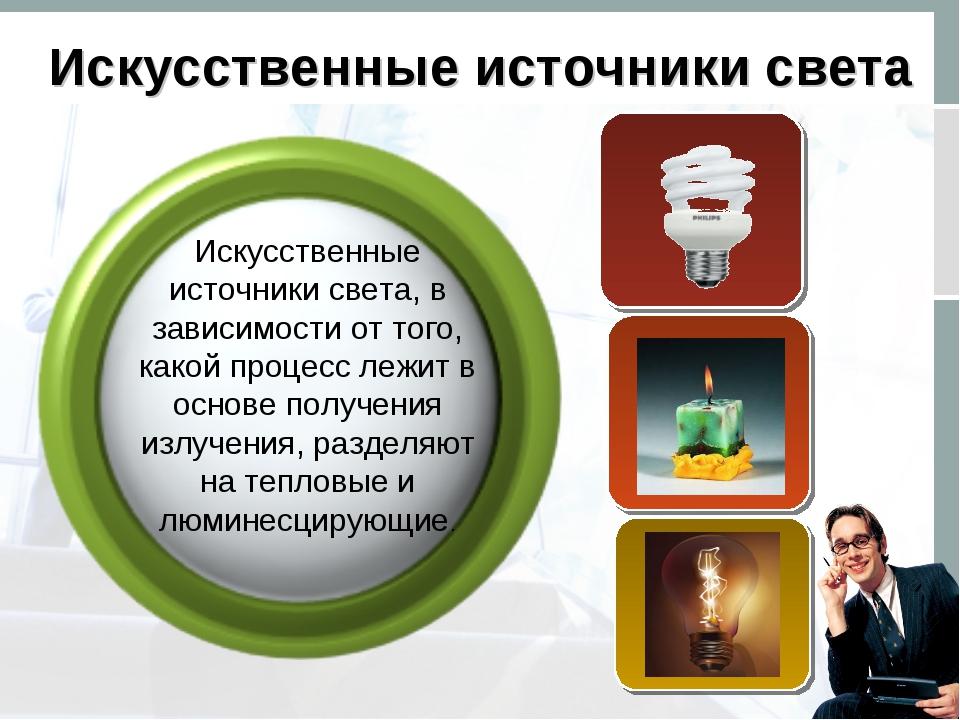 Искусственные источники света Искусственные источники света, в зависимости от...