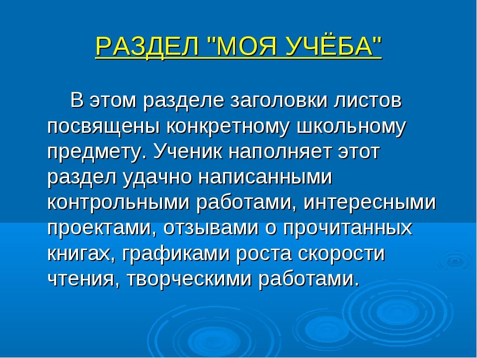 """РАЗДЕЛ """"МОЯ УЧЁБА"""" В этом разделе заголовки листов посвящены конкретному школ..."""