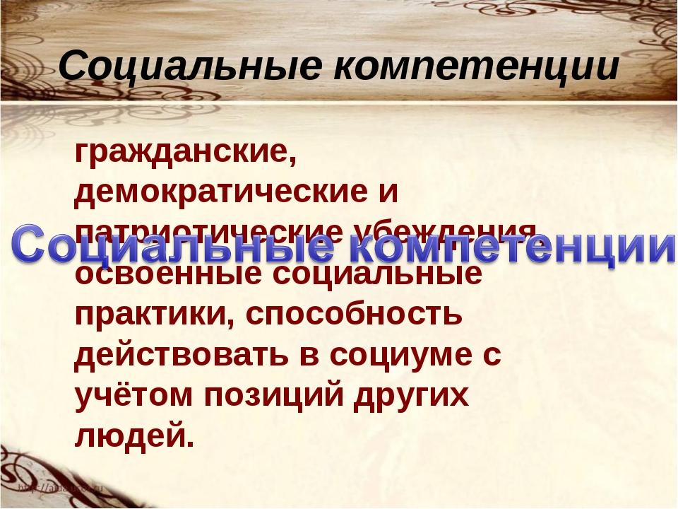 Социальные компетенции гражданские, демократические и патриотические убеждени...