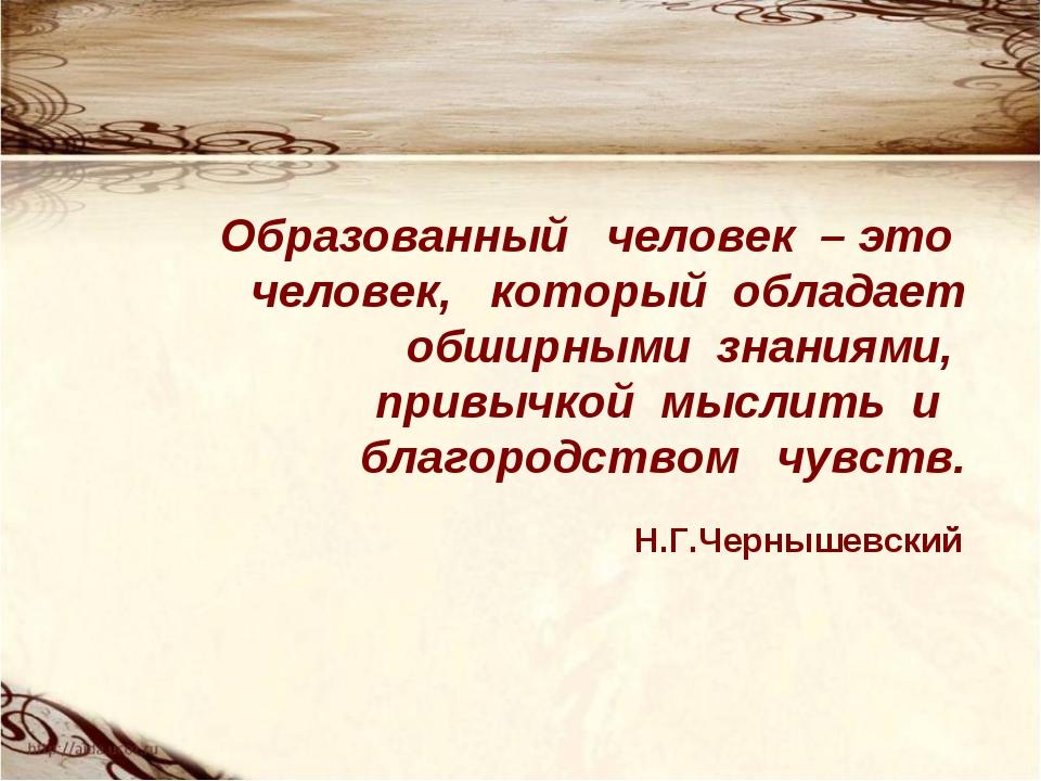 Образованный человек – это человек, который обладает обширными знаниями, прив...