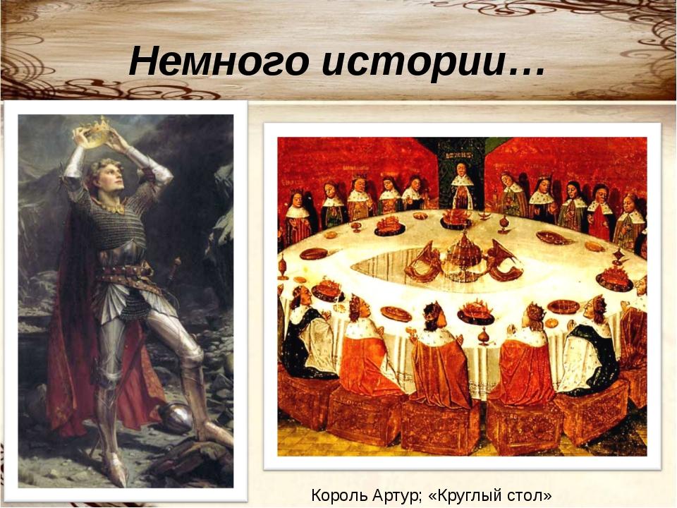 Немного истории… Король Артур; «Круглый стол»