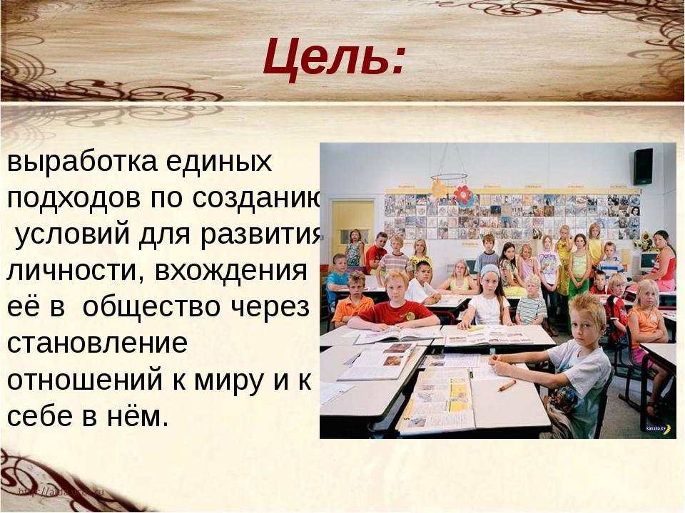 Цель: выработка единых подходов по созданию условий для развития личности, вх...